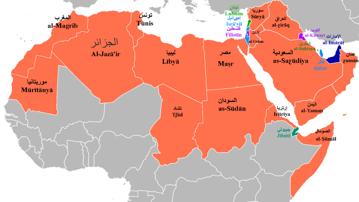 The Names of Arabic Speaking Countries in Arabic (with